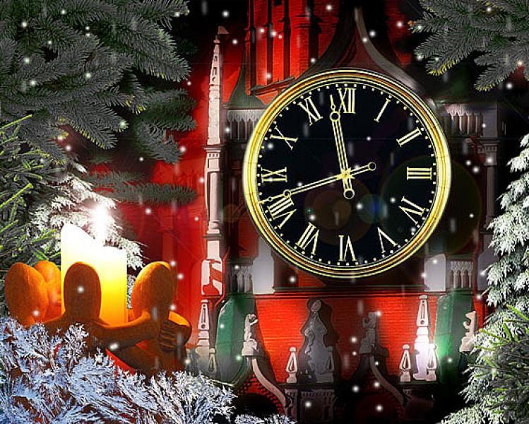 Новый год в россии под бой курантов